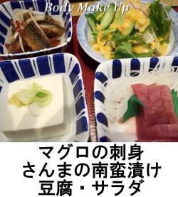 ダイエットの食事 夕食