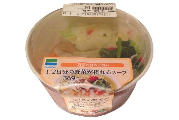 ファミリーマート 1/2日分の野菜が摂れるスープ