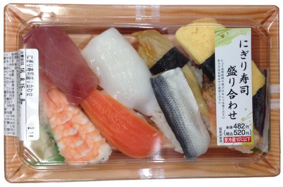 ファミリーマート にぎり寿司盛り合わせ