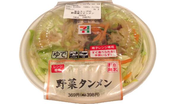 セブン‐イレブン Wガラスープの野菜盛りタンメン