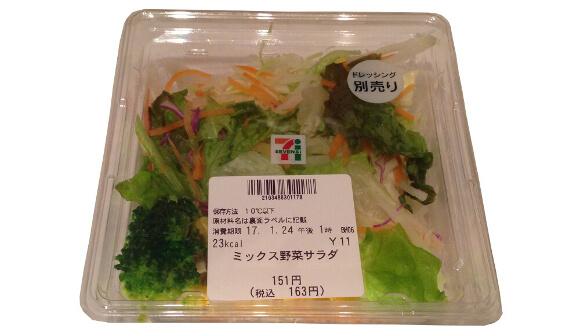 セブン‐イレブン ミックス野菜サラダ
