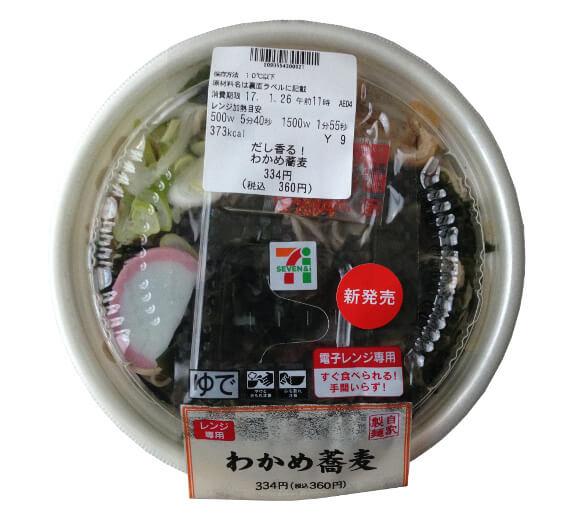 セブン‐イレブン コリコリ食感が自慢!三陸産わかめ蕎麦