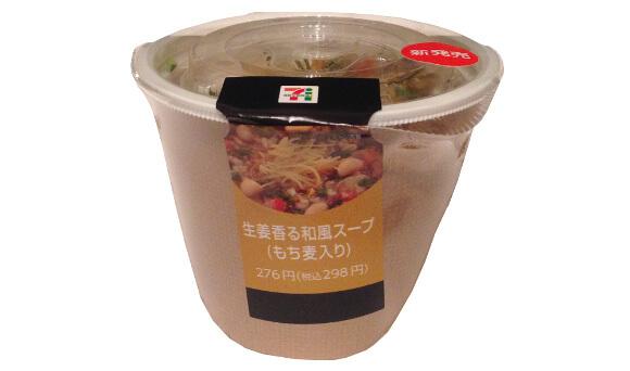 セブン-イレブン 生姜入り12品目の和風スープ