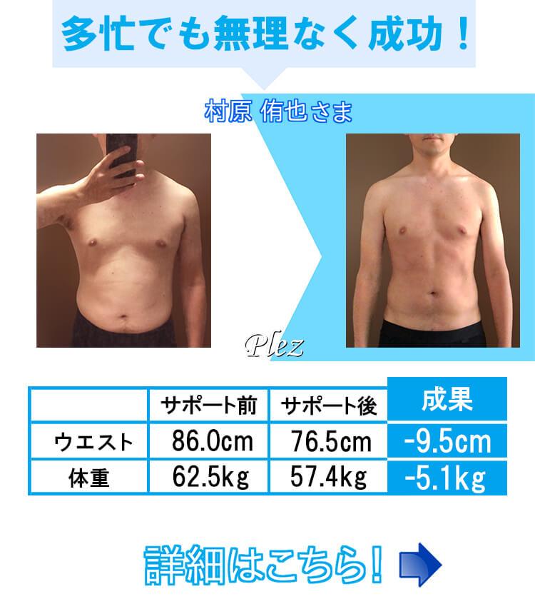 ダイエット成功者6-10