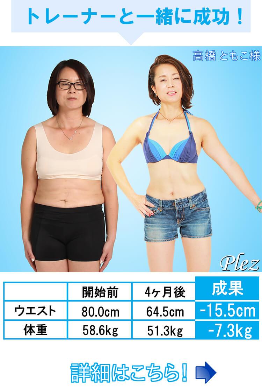 ダイエット成功者3-10