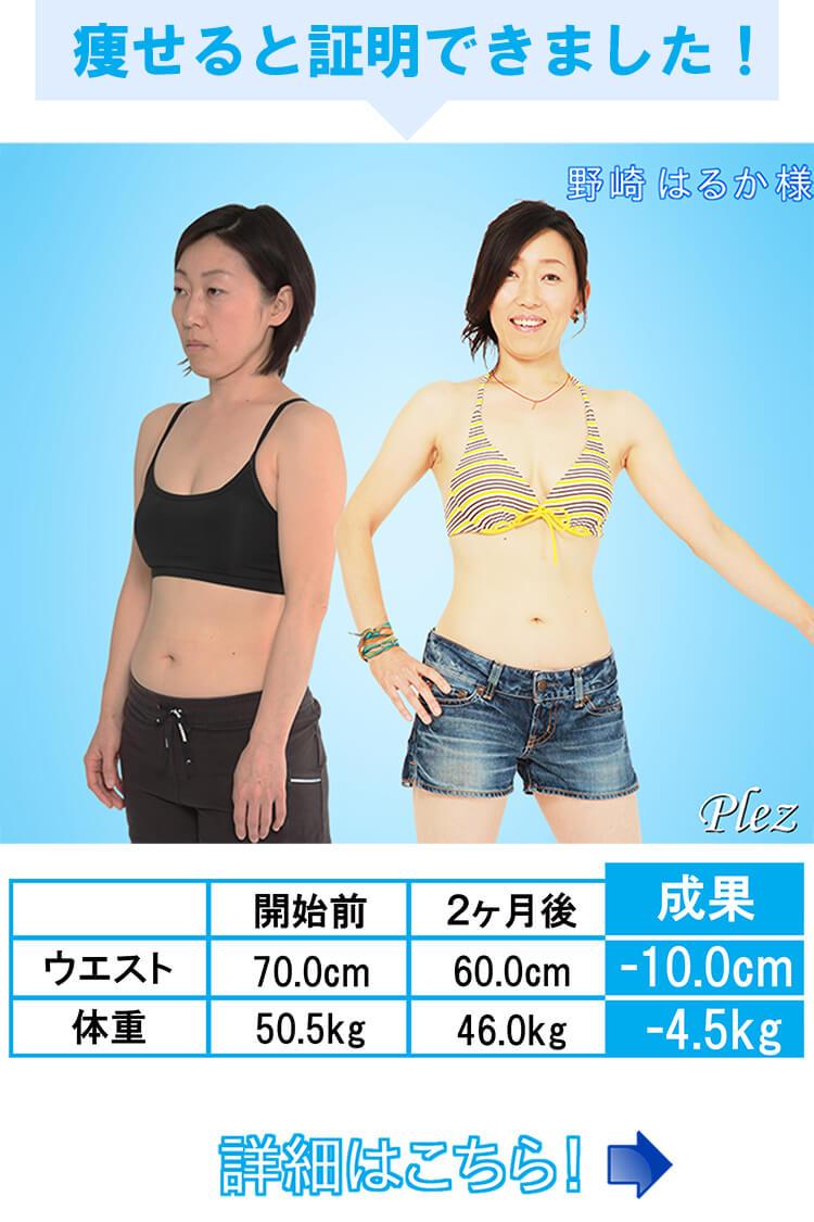 ダイエット成功者2-10