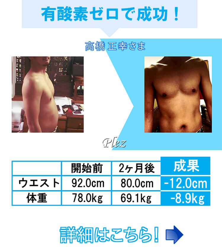 ダイエット成功者4-10