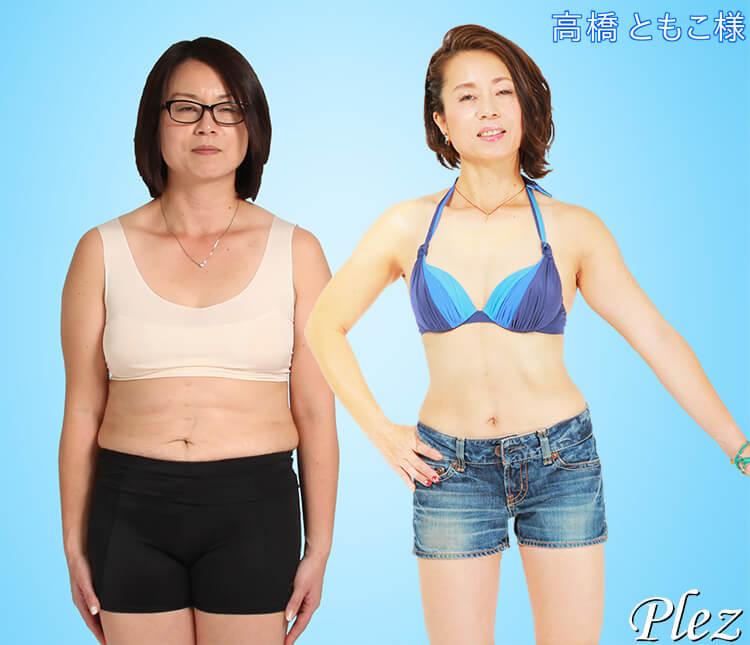 ダイエット成功者3-2